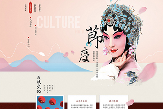 中国风-网页设计